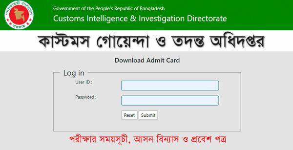 ciid.teletalk.com.bd admit card