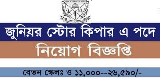www.bau.edu.bd job circular