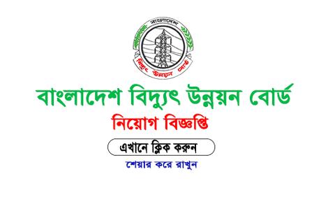 Bangladesh Power Development Board Job Circular