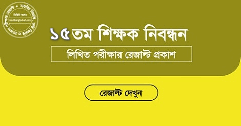 NTRCA Written Result published