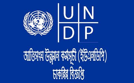 UNDP Job Circular 2020