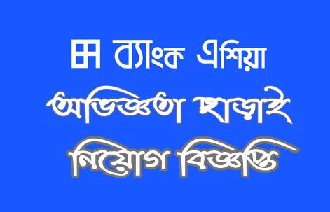 bankasia-bd.com job circular