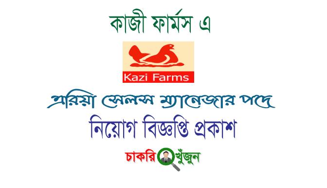 kazifarms.com job circular