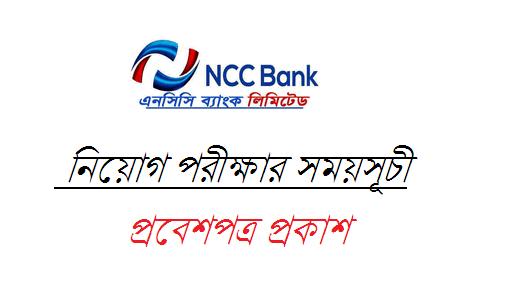 nccbank.com.bd admit card
