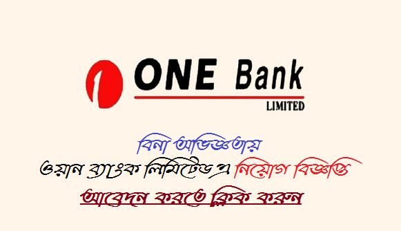 onebank.com.bd job circular