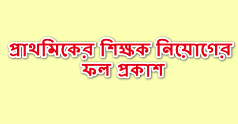 pate result 2019