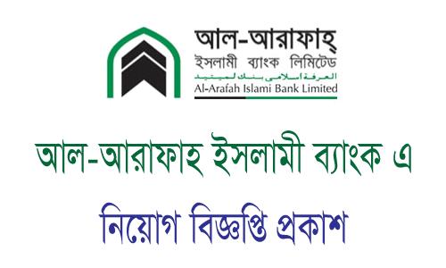 www.al-arafahbank.com job circular