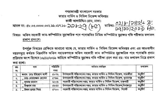 www.fscd.gov.bd result
