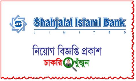 www.sjiblbd.com job circular