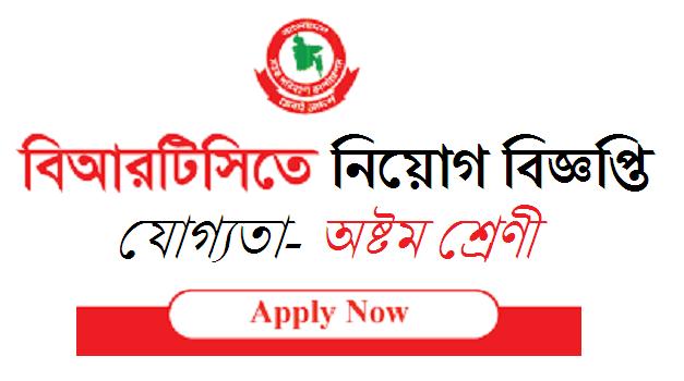 BRTC Job Circular 2020