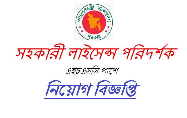 Banaskhali Pourashava Office job