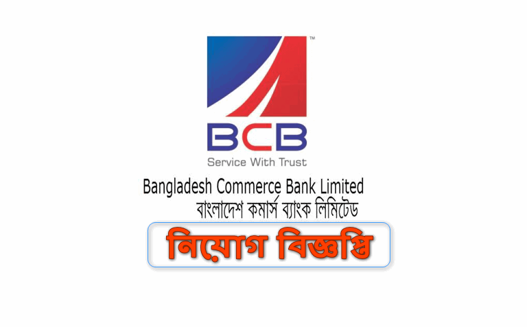Bangladesh Commerce Bank Ltd Job Circular