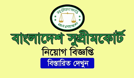 Bangladesh Supreme Court Job Circular 2020