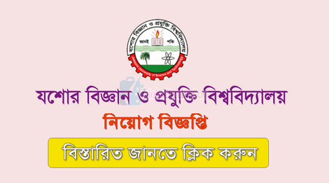 Jessore University of Science & Technology job circular 2020