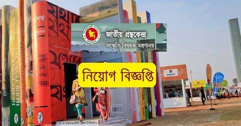 National Book Centre Job circular