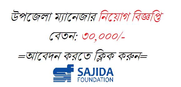 Sajida Foundation Job circular 2019