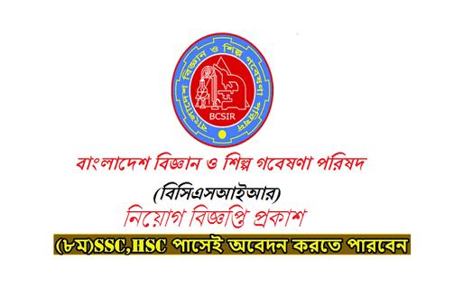 bcsir9.teletalk.com.bd Online Application