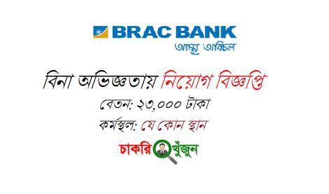 bracbank.com job circular