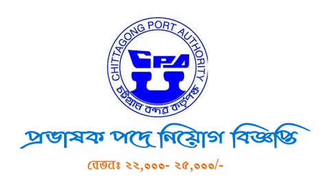 cpa.portal.gov.bd job circular