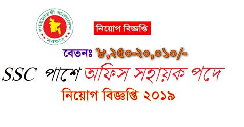 pmo.gov.bd job circular
