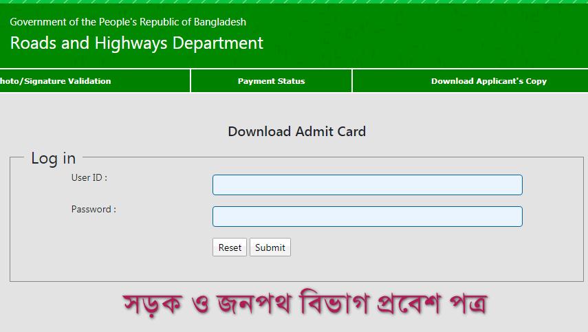 rhd.teletalk.com.bd Admit Card