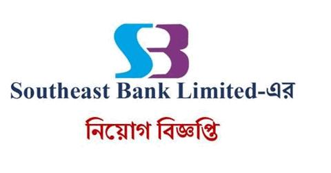 southeastbank.com.bd job circular