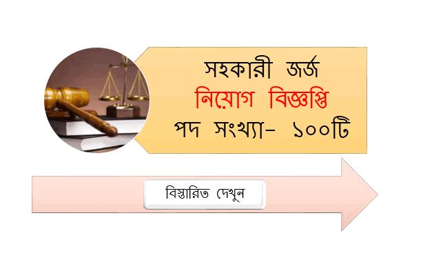 www.bjsc.gov.bd job circular