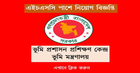 www.latc.gov.bd Job circular