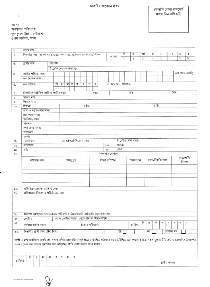 www.sfdf.org.bd Application form