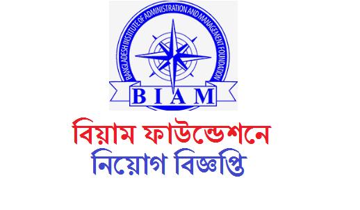 BIAM Job Circular