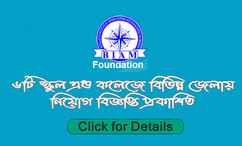 BIAM foundation Job Circular