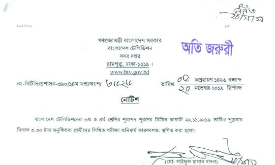 Bangladesh Television (BTV) Exam Postponed Notice