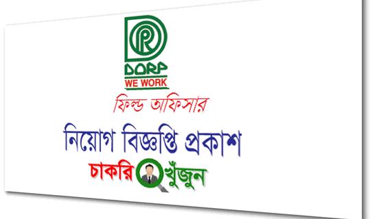DORP job circular