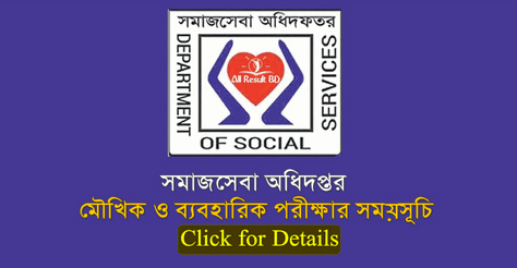 Department of Social Services viva exam date