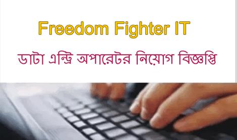 Freedom Fighter IT job circular