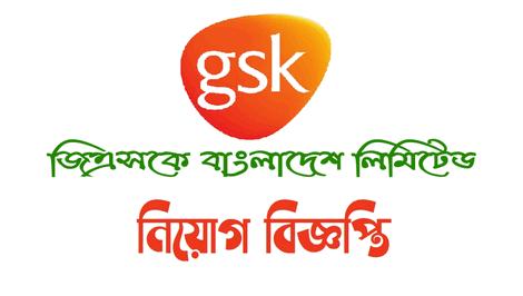 GSK Bangladesh Limited Job Circular