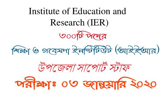 IER Exam Date & Seat Plan