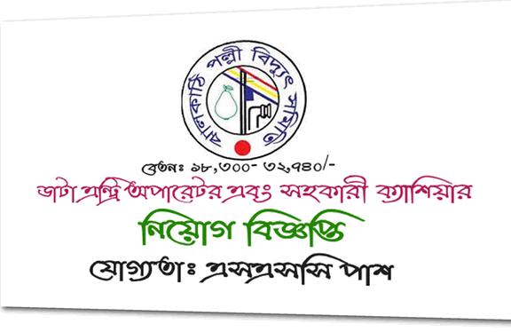 Jhalakathi Palli Bidyut Samity Job circular