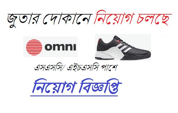 Omni Shoes Job Circular 2019