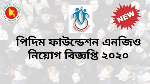 Pidim Foundation Jobs Circular 2020
