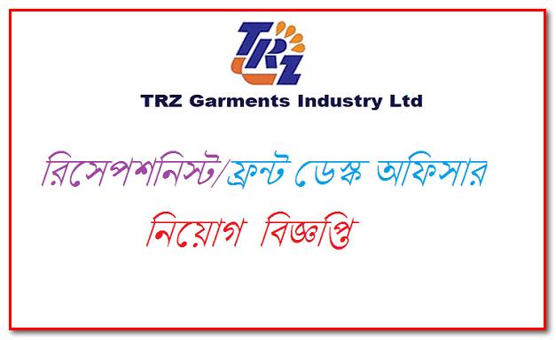 TRZ Garments Industry Ltd Job circular