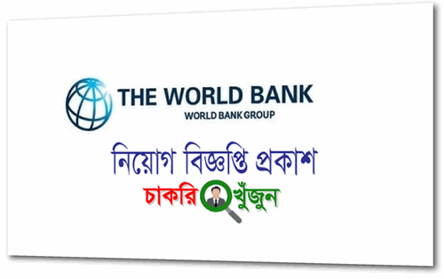 The World Bank job Circular