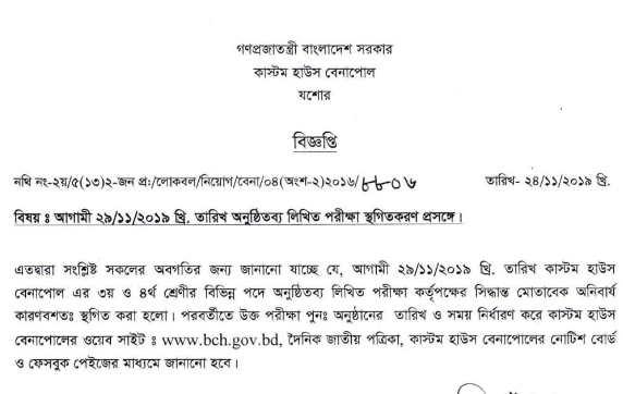 bch.gov.bd Exam Notice
