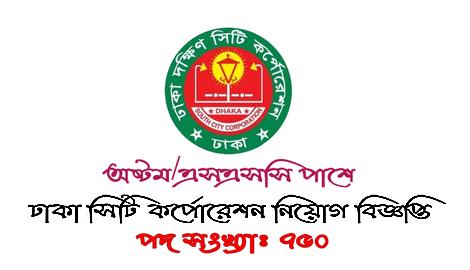 www.dscc.gov.bd job circular