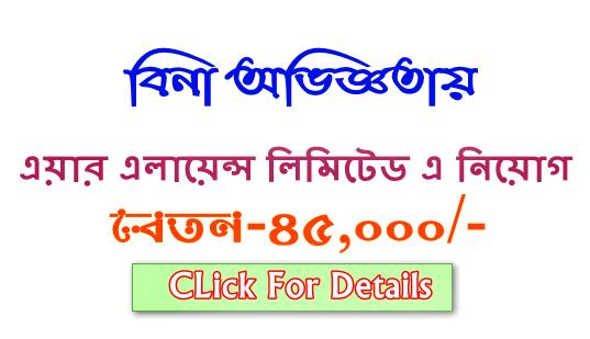 Air Alliance Limited Job Circular