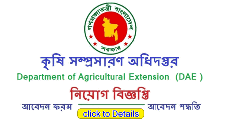 Department of Agricultural Extension Job Circular 2020