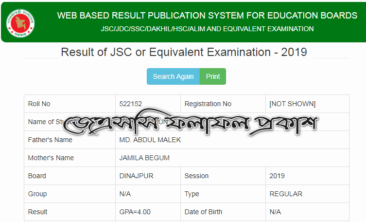 JSC Equivalent Examination 2019