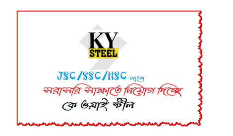 KYCR Coil Industries Limited Job circular