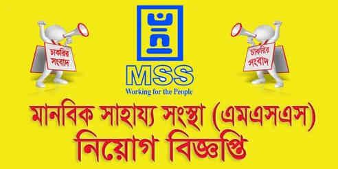 Manabik Shahajya Sangstha Job Circular 2020
