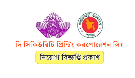 Security Printing Corporation job circular